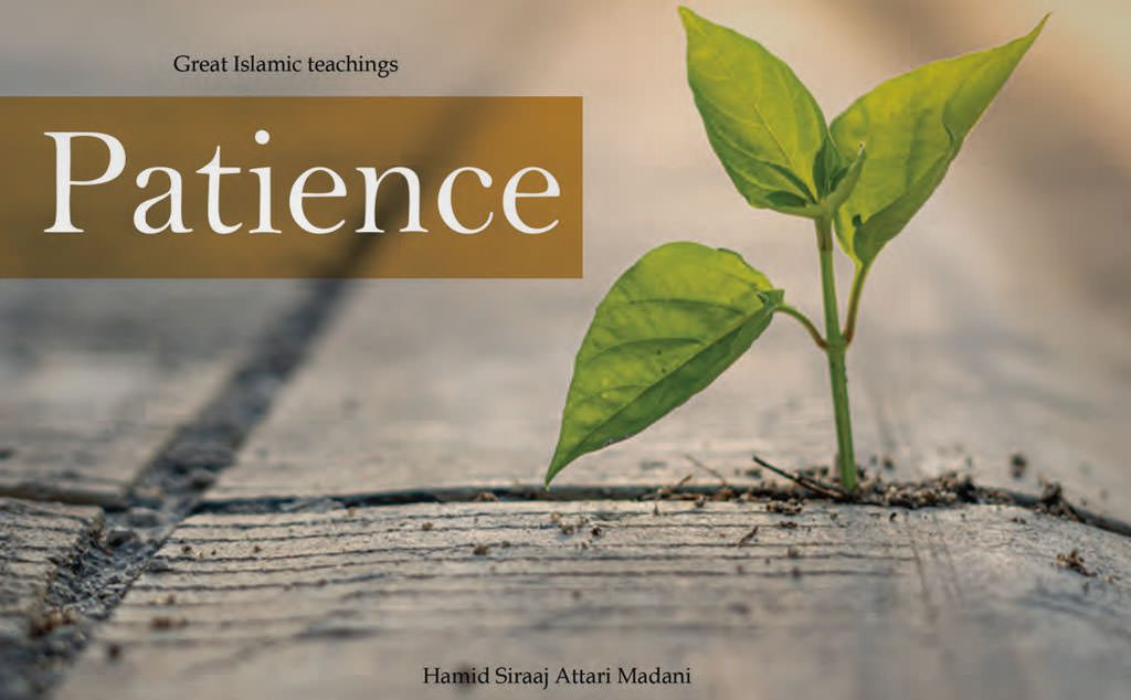 The virtues of Sabr (patience)